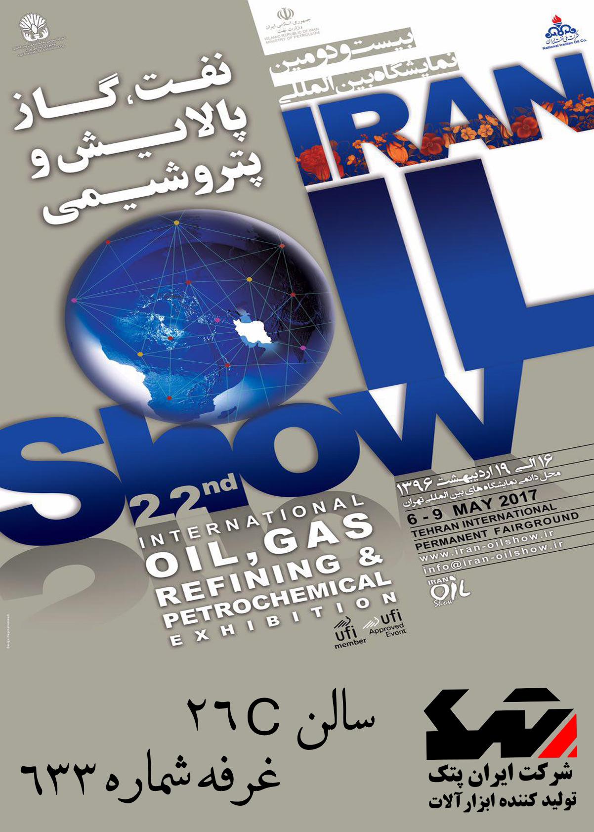 بیست و دومین نمایشگاه بین المللی نفت تهران