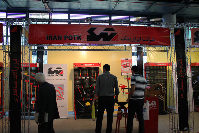 16th Mashhad International Industry Exhibition