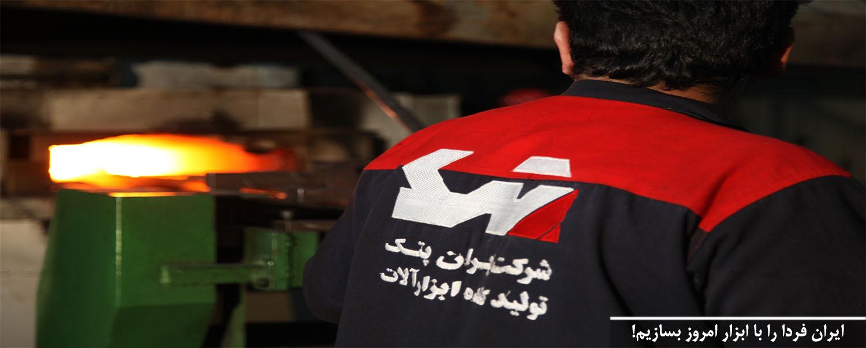 ایران پتک | تولید کننده ابزارآلات صنعتی